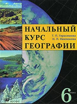 Гдз по Географии 6 Класс Герасимова Т П Неклюкова Н П География