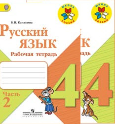 Рабочая тетрадь по русскому языку 2 класс канакина картинки